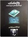 خرید کتاب واژه نامک از: www.ashja.com - کتابسرای اشجع