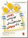 خرید کتاب راهنمای خودشناسی و مهارت های زندگی برای نوجوانان از: www.ashja.com - کتابسرای اشجع