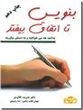 خرید کتاب بنویس تا اتفاق بیافتد از: www.ashja.com - کتابسرای اشجع