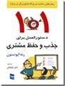 خرید کتاب 101 دستورالعمل برای جذب و حفظ مشتری از: www.ashja.com - کتابسرای اشجع