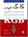 خرید کتاب کا. گ. ب. ی امروز - KGB از: www.ashja.com - کتابسرای اشجع