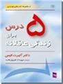 خرید کتاب پنج درس برای زندگی عاقلانه از: www.ashja.com - کتابسرای اشجع
