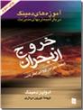 خرید کتاب خروج از بحران از: www.ashja.com - کتابسرای اشجع
