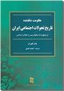 خرید کتاب مقاومت شکننده - تاریخ تحولات اجتماعی ایران از: www.ashja.com - کتابسرای اشجع
