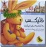 خرید کتاب فلیکس به گذشته سفر می کند از: www.ashja.com - کتابسرای اشجع