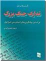 خرید کتاب تدارک جنگ بزرگ از: www.ashja.com - کتابسرای اشجع