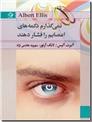 خرید کتاب نمی گذارم دکمه های اعصابم را فشار دهند از: www.ashja.com - کتابسرای اشجع