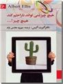 خرید کتاب هیچ چیز نمی تواند ناراحتم کند هیچ چیز از: www.ashja.com - کتابسرای اشجع
