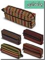 خرید کتاب جامدادی - کد 1236 از: www.ashja.com - کتابسرای اشجع