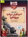 خرید کتاب امپراتوی بی خرد بریتانیا از: www.ashja.com - کتابسرای اشجع