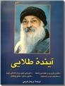 خرید کتاب آینده طلایی از: www.ashja.com - کتابسرای اشجع