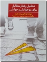 خرید کتاب تحلیل رفتار متقابل برای نوجوانان و جوانان از: www.ashja.com - کتابسرای اشجع