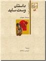 خرید کتاب داستان وست ساید از: www.ashja.com - کتابسرای اشجع