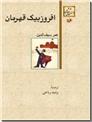 خرید کتاب افروز بیگ قهرمان از: www.ashja.com - کتابسرای اشجع