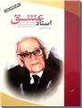 خرید کتاب استاد عشق - دکتر حسابی از: www.ashja.com - کتابسرای اشجع
