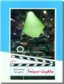خرید کتاب ماهیت سینما از: www.ashja.com - کتابسرای اشجع