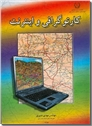 خرید کتاب کارتوگرافی و اینترنت از: www.ashja.com - کتابسرای اشجع