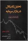 خرید کتاب تحلیل تکنیکال در بازار سرمایه از: www.ashja.com - کتابسرای اشجع
