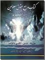 خرید کتاب کتاب مرجع حقوق معلولین از: www.ashja.com - کتابسرای اشجع
