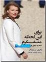 خرید کتاب برای این لحظه متشکرم از: www.ashja.com - کتابسرای اشجع