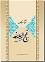 خرید کتاب شناسنامه نهج البلاغه از: www.ashja.com - کتابسرای اشجع