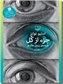 خرید کتاب جز از کل از: www.ashja.com - کتابسرای اشجع