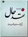 خرید کتاب پیشینه عرفان و تصوف مولانا از: www.ashja.com - کتابسرای اشجع