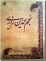خرید کتاب اشعار نجم الدین رازی از: www.ashja.com - کتابسرای اشجع