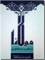 خرید کتاب سخن و سخنوری مولانا از: www.ashja.com - کتابسرای اشجع