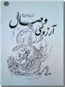 خرید کتاب آرزوی وصال از: www.ashja.com - کتابسرای اشجع