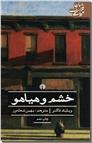خرید کتاب شعر قرآنی از: www.ashja.com - کتابسرای اشجع