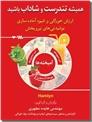 خرید کتاب همیشه تندرست و شاداب باشید از: www.ashja.com - کتابسرای اشجع