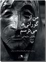 خرید کتاب من از گورانی ها می ترسم از: www.ashja.com - کتابسرای اشجع