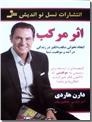 خرید کتاب اثر مرکب از: www.ashja.com - کتابسرای اشجع