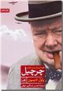 خرید کتاب چرچیل، قهرمان پیش بینی ناپذیر از: www.ashja.com - کتابسرای اشجع