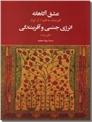 خرید کتاب عشق آگاهانه، انرژی جنسی و آفرینندگی از: www.ashja.com - کتابسرای اشجع