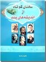 خرید کتاب سخنان کوتاه از اندیشه های بلند از: www.ashja.com - کتابسرای اشجع