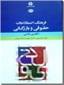 خرید کتاب فرهنگ اصطلاحات حقوقی و بازرگانی از: www.ashja.com - کتابسرای اشجع