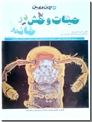 خرید کتاب حیات وحش در خانه ما از: www.ashja.com - کتابسرای اشجع