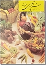 خرید کتاب هنر آشپزی نمونه از: www.ashja.com - کتابسرای اشجع