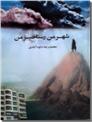 خرید کتاب شهر من رستاخیز من از: www.ashja.com - کتابسرای اشجع