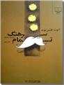 خرید کتاب سرهنگ تمام از: www.ashja.com - کتابسرای اشجع