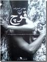 خرید کتاب قوچ از: www.ashja.com - کتابسرای اشجع