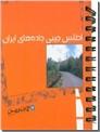 خرید کتاب اطلس جیبی جاده های ایران از: www.ashja.com - کتابسرای اشجع
