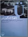 خرید کتاب چهره غمگین من از: www.ashja.com - کتابسرای اشجع