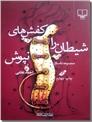 خرید کتاب کفش های شیطان را نپوش از: www.ashja.com - کتابسرای اشجع
