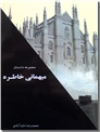 خرید کتاب میهمانی خاطره از: www.ashja.com - کتابسرای اشجع
