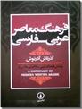 خرید کتاب فرهنگ معاصر عربی - فارسی از: www.ashja.com - کتابسرای اشجع