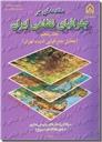 خرید کتاب مقدمه ای بر جغرافیای نظامی ایران - جلد پنجم  از: www.ashja.com - کتابسرای اشجع