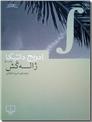خرید کتاب ژاله کش از: www.ashja.com - کتابسرای اشجع